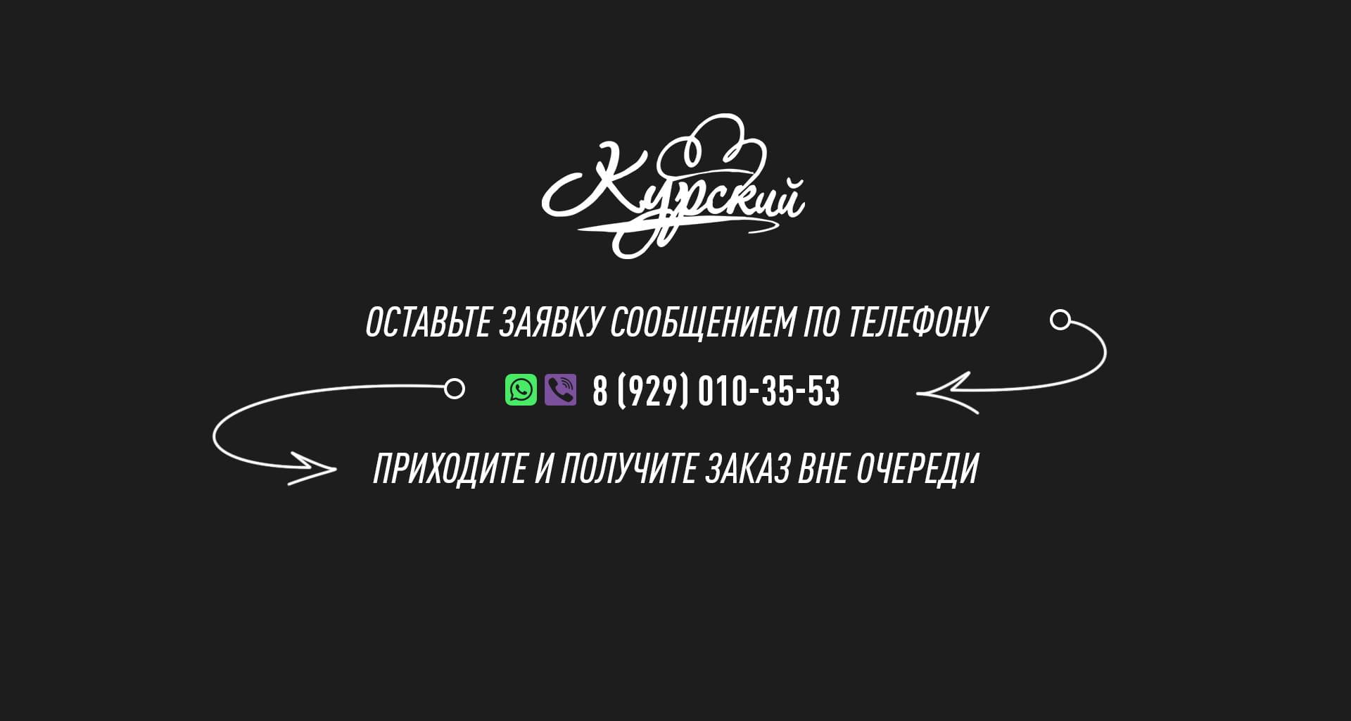 Заказ продуктов по телефону