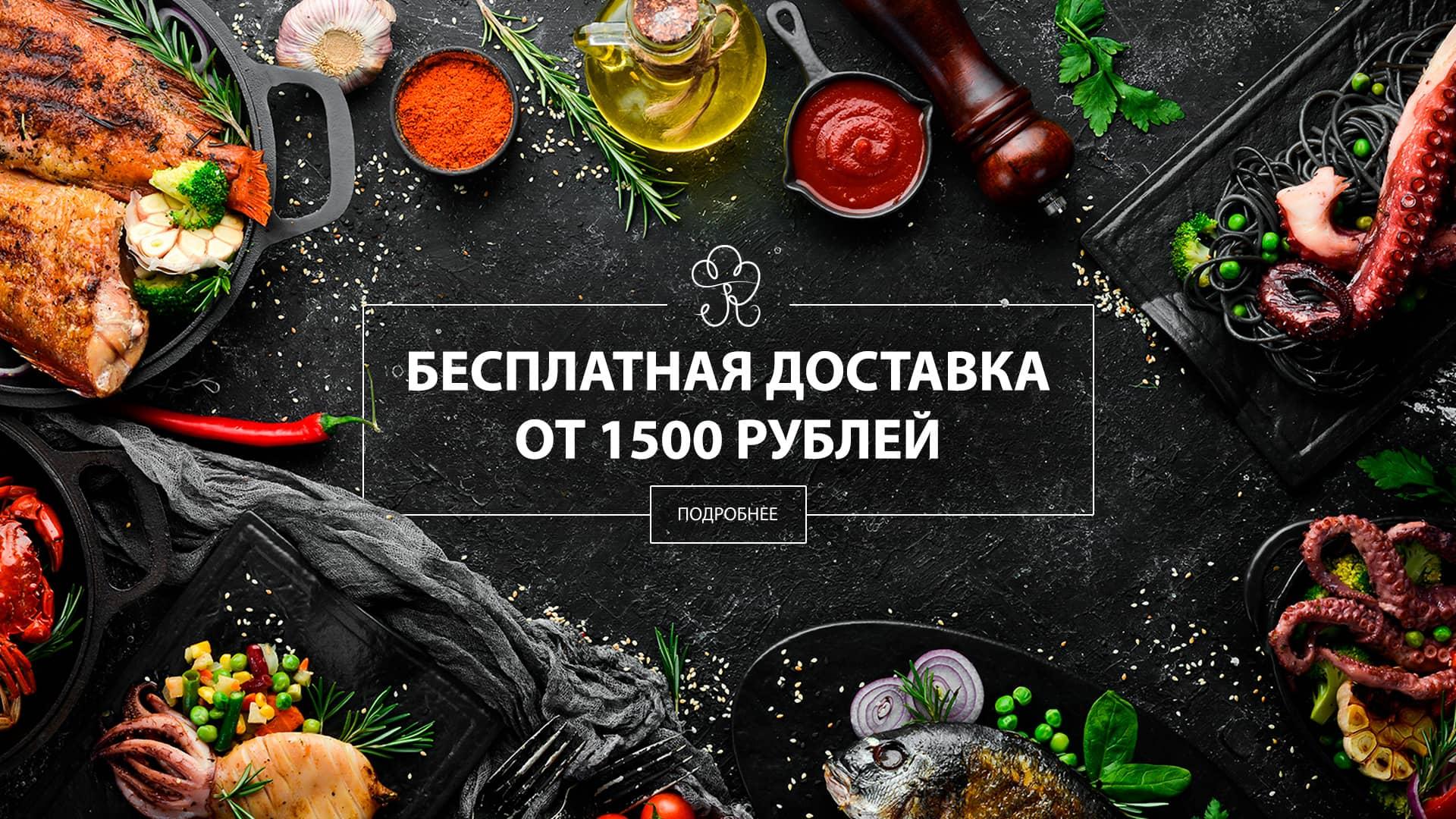Магазин Курский доставка продуктов
